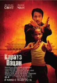 ������-����� / The Karate Kid (2010) �������� ������