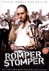 ����� / Romper Stomper