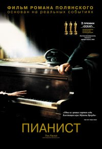������� / The Pianist