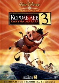 ������-��� 3: ������ ������ / The Lion King 3 (2004)