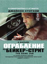 Ограбление на Бейкер-Стрит / The Bank Job (2008) смотреть онлайн