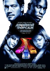 ������ ������ ������� ������ / 2 Fast 2 Furious (2003)