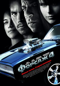 ������ ������ ������ 4 / Fast & Furious (2009)