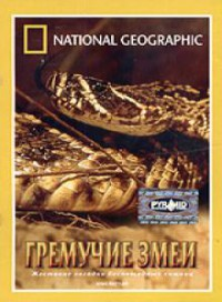 National Geographic: Гремучие змеи (1999)