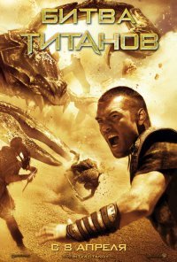 Битва Титанов / Clash of the Titans (2010)