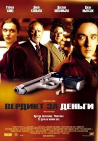 Вердикт за деньги / Runaway Jury (2003) смотреть онлайн