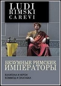 Безумные римские императоры (2006)