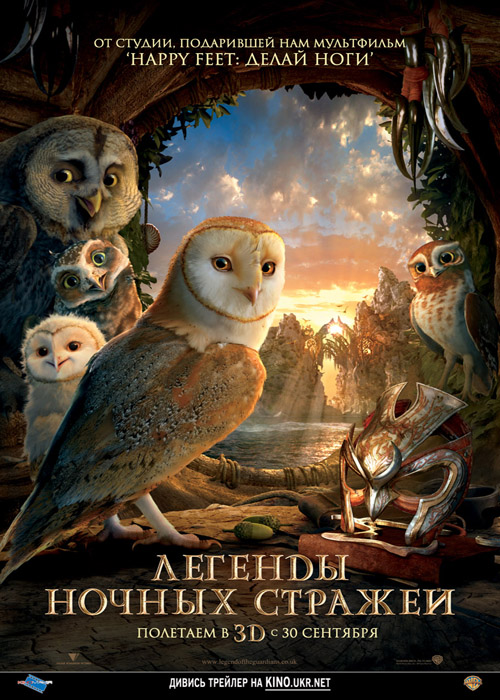 ������� ������ ������� / Legend of the Guardians: The Owls of Ga�Hoole 2010 �������� ������
