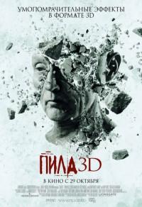 Пила 7 / Saw 3D (2010) смотреть онлайн
