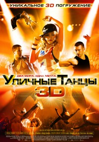 Уличные танцы / Street Dance (2010) смотреть онлайн