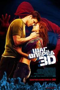 Шаг вперед 3 / Step Up 3 (2010) смотреть онлайн