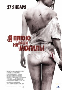 Я плюю на ваши могилы / I Spit on Your Grave (2010) смотреть онлайн