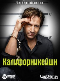 Блудливая Калифорния - 4 сезон / Californication (2011)