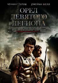 ���� �������� ������� / The Eagle (2011)