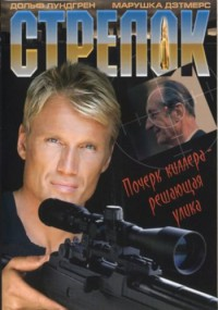 Стрелок / The Shooter (1995)