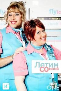 Летим со мной / Come Fly with Me (2010)