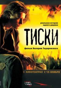 Тиски (2007) смотреть онлайн