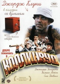 Добро пожаловать в Коллинвуд / Welcome to Collinwood (2002)