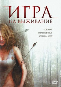 Лесная глушь / Игра на выживание / Backwoods (2008) смотреть онлайн