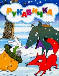 Рукавичка (1996)