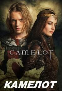 Камелот / Camelot (2011) смотреть онлайн