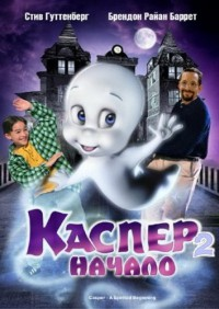 Каспер 2: Начало / Casper: A Spirited Beginning (1997)