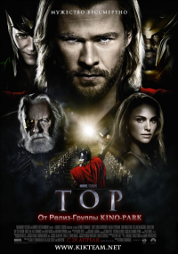��� / Thor (2011)