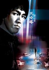 ����� ������ / Si wang ta (1981)