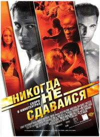 ������ ������ ������� �� �������� / Never Back Down (2008)