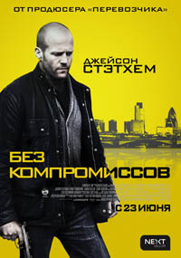 Без компромиссов / Blitz (2011) смотреть онлайн