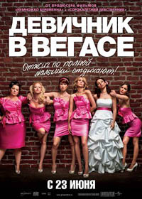 �������� � ������ / Bridesmaids (2011)