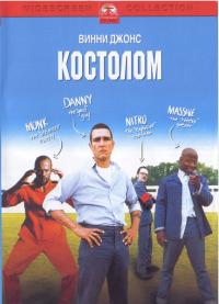 Костолом / Mean Machine (2001) смотреть онлайн
