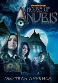������� ������� / House of Anubis (2011)