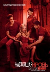 Сериал Настоящая кровь / True Blood (сезон 4) смотреть онлайн