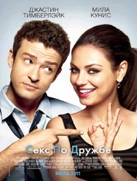 ���� �� ������ / Friends with Benefits (2011) �������� ������