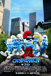 �������� / The Smurfs (2011)
