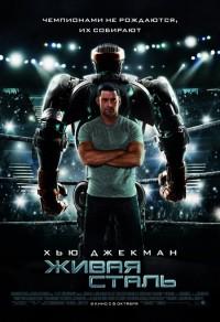 Живая сталь / Real Steel (2011) смотреть онлайн