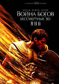 Война Богов: Бессмертные / Immortals (2011) смотреть онлайн