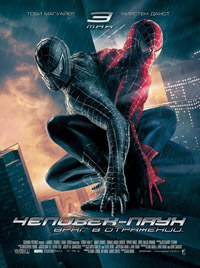 Человек-паук 3: Враг в отражении / Spider-Man 3 (2007) смотреть онлайн