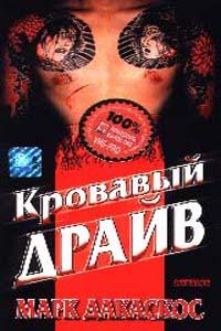 Американский самурай/Кровавый драйв / American Samurai (1992) смотреть онлайн