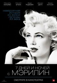7 дней и ночей с Мэрилин / My Week with Marilyn (2011) смотреть онлайн