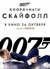 ������ ������ 007: ���������� �������� (2012)