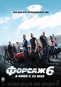 Форсаж 6 / Furious 6 (2013) смотреть онлайн