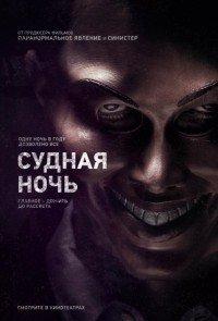 Судная ночь / The Purge (2013) смотреть онлайн