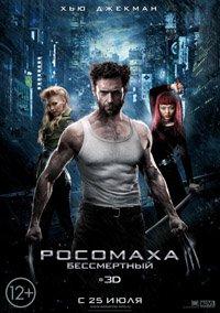 Росомаха: Бессмертный / The Wolverine (2013) смотреть онлайн