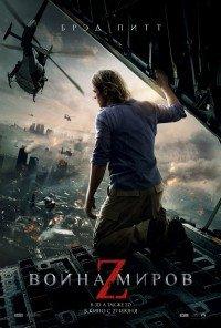 Война миров Z / World War Z (2013) смотреть онлайн
