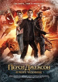 Перси Джексон и Море чудовищ / Percy Jackson: Sea of Monsters (2013) смотреть онлайн