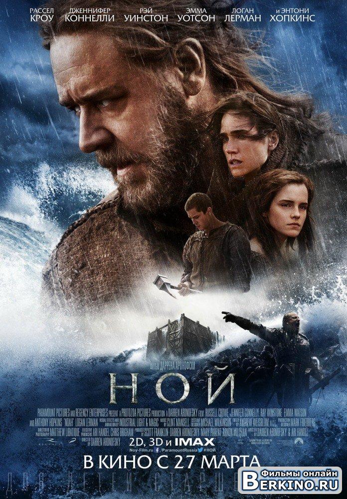 Ной / Noah (2014) смотреть онлайн