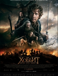 ������: ����� ���� ������� / The Hobbit: The Battle of the Five Armies (2014) �������� ������
