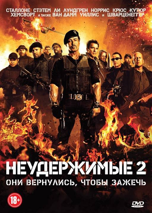 ����������� 2 / The Expendables 2 (2012) �������� ������